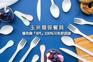 BPI認證100%可堆肥環保餐具