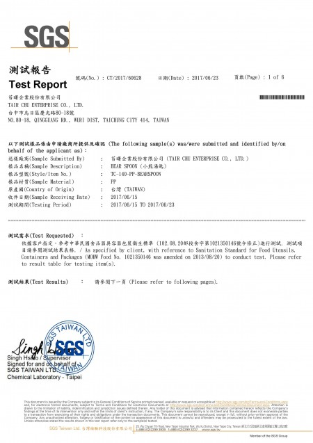 2017 CNS Dessert Bear Spoon SGS Test Report