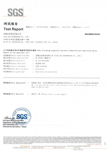 2014 FDA PP Food Knife SGS Test Report
