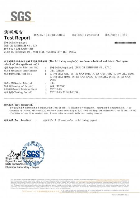 2017 CPLA ECO Friendly Cutlery SGS Test Report