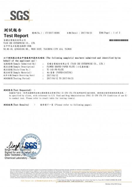 2017 FDA Paper Cake Plate SGS Test Report