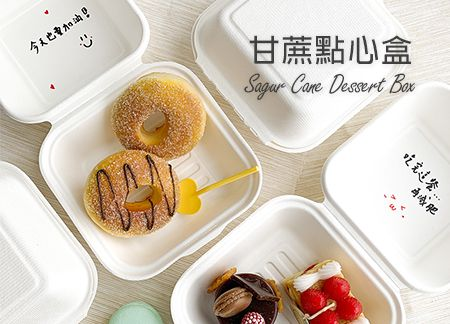 Sugar Cane Cake Box and Dessert Box