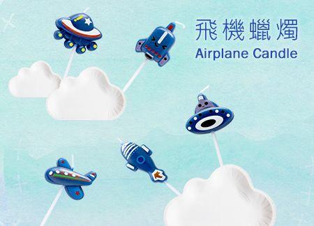Childlike Airplane Candle