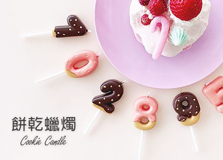 Lovely Cookie Candle