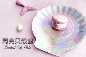 Iridescent Shell Cake Plate Set