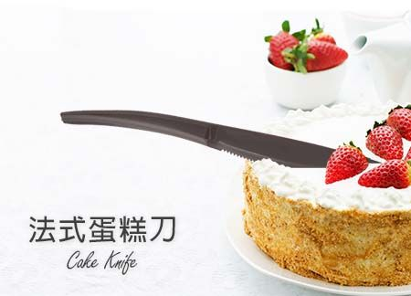 19cm Stylish Cake Knife