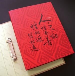 2 classeur à anneaux en D - série de calligraphie chinoise - Fichier de données de reliure à anneaux 2 D