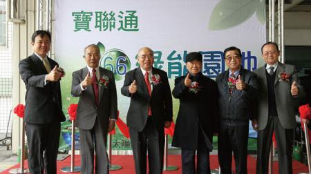 U-LONG Goes Green with Solar Panel System.