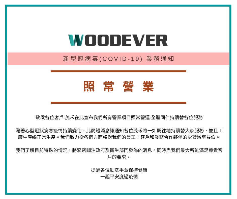 新型冠病毒(covid-19) 茂禾業務照常營業