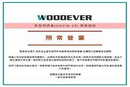 新型冠病毒(covid-19) 最新業務公告