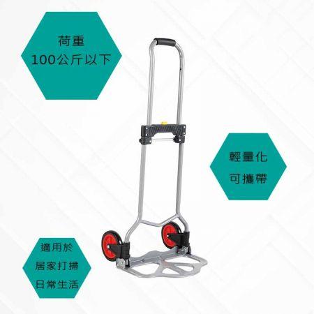 荷重100公斤以下手推車 - 載重100公斤以下輕型手推車,滿足日常生活的搬運需求。