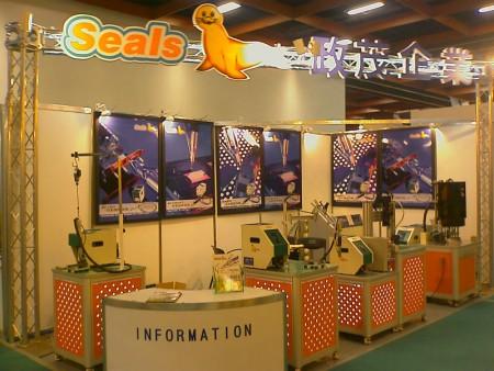 2007 台北国际自动化工业大展SEALS政茂 展览现场