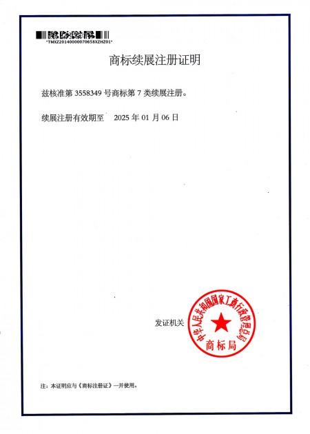 ChengMao علامت تجاری