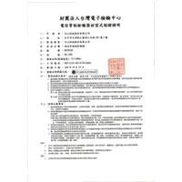 NCC認證