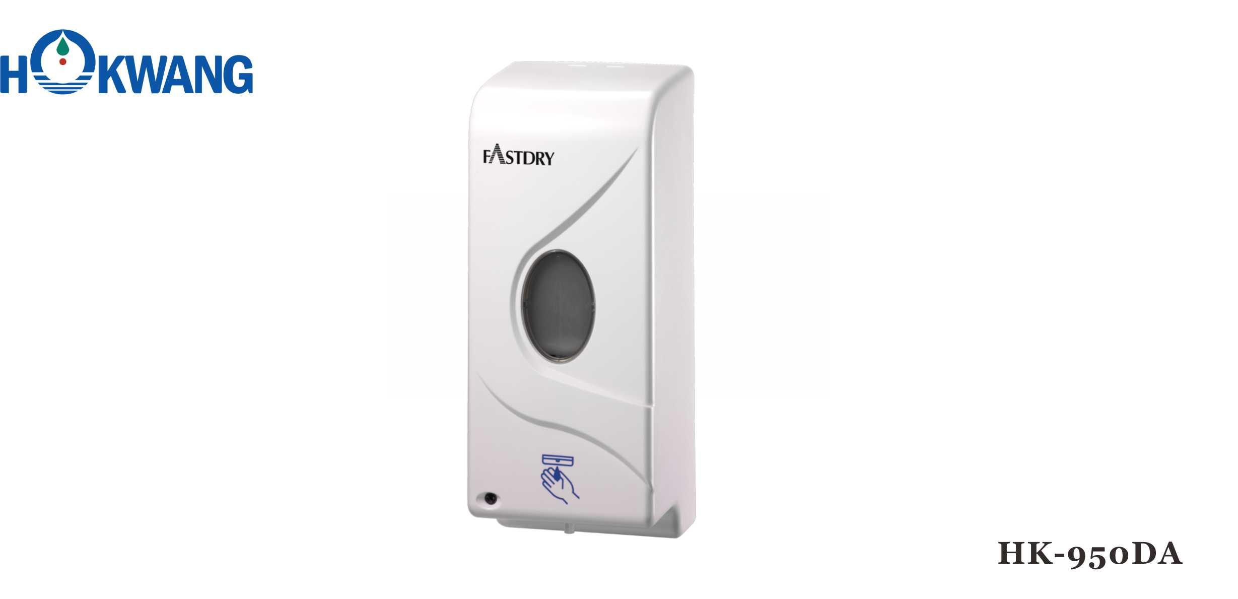 HK-950DA Plastic Auto Liquid Soap Dispenser