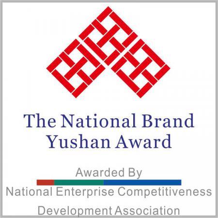 รางวัลแบรนด์ระดับชาติ Yushan