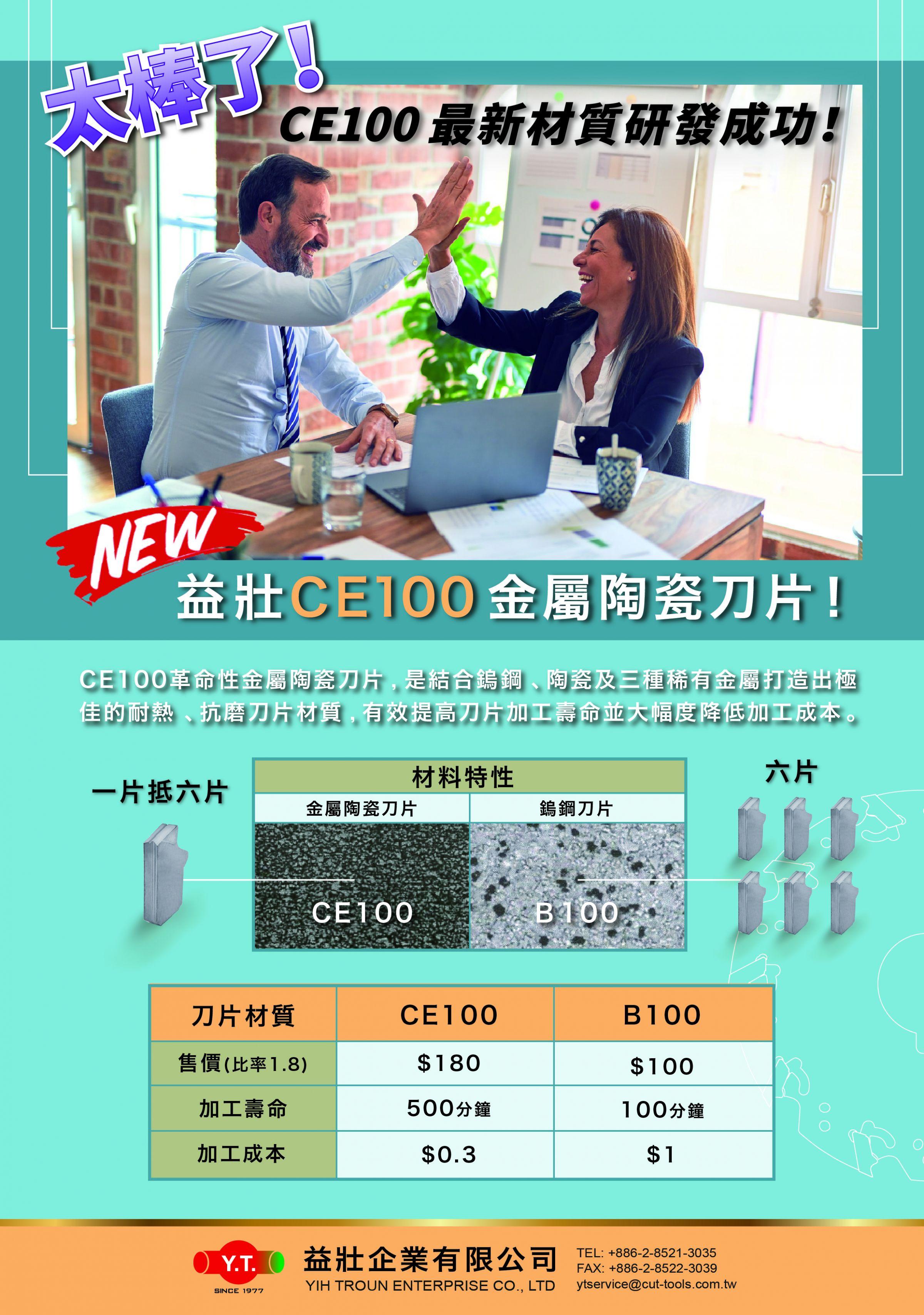CE-100サーメットブレード