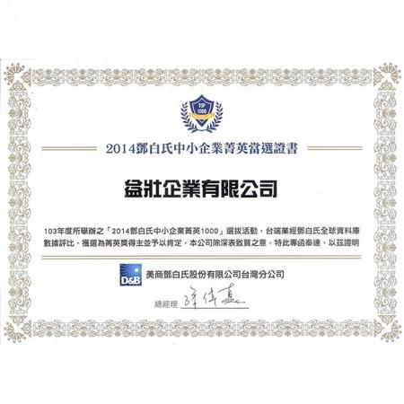 Giải thưởng dành cho doanh nghiệp vừa và nhỏ Đài Loan 2014