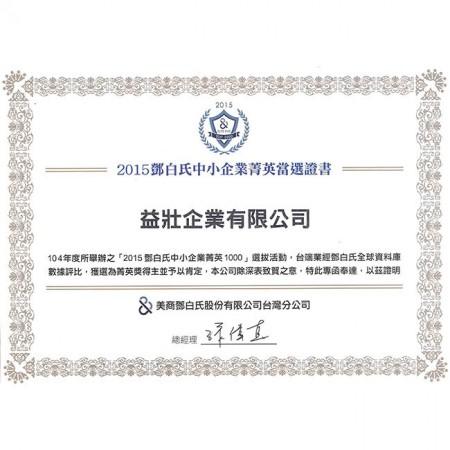 2015 Taiwan D&B SME award