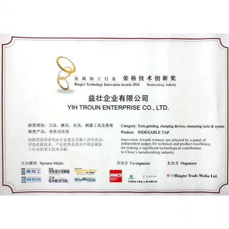 2014 Ringier Technology Innovation Awards