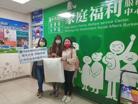 Dajia Family Welfare Service Center