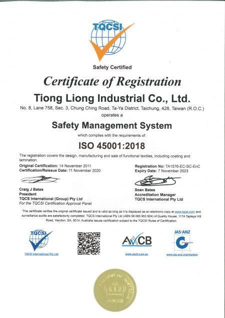 ISO 45001:2018 证书