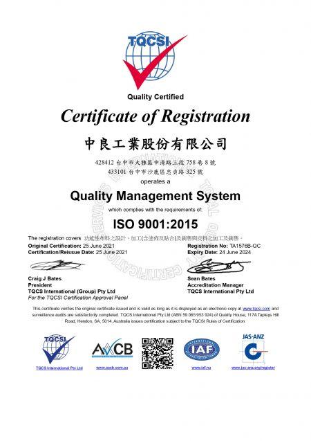 ISO 9001:2015 证书