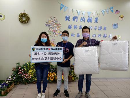 Taiping Family Welfare Service Center