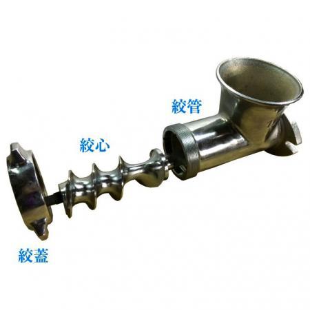 絞管組分解圖:鑄鐵組或白鐵組