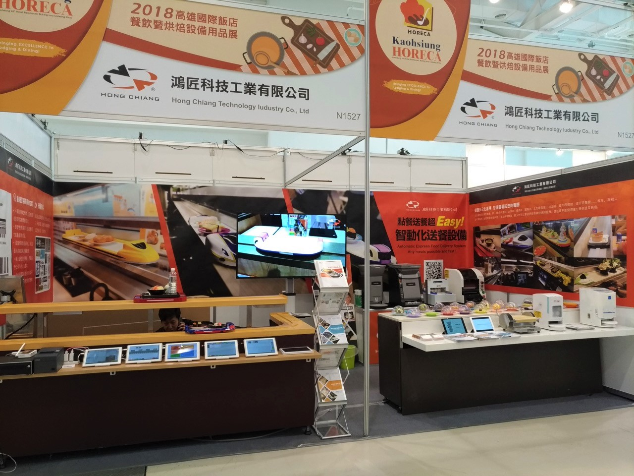 Kaohsiung Int'l Hotel, Restaurant, Baking at Catering Show