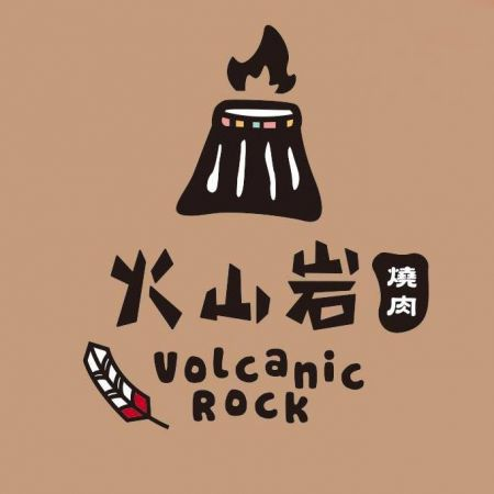Volcanic Rock Grill restaurant(Tablet Ordering System) - Volcanic Rock(Grill restaurant)
