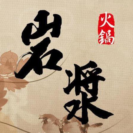 마그마전골 (스마트 태블릿 주문) - 옌치앙 훠궈 / 옌치앙 훠궈