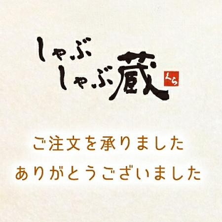 ग्राहक केस स्टडीज़ - restaurant ゃ ぶ Studies ぶ 蔵 restaurant जापानी भोजन रेस्तरां (टैबलेट ऑर्डरिंग सिस्टम) - ぶ ぶ し ぶ し し Japanese Japanese (जापानी भोजन)