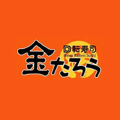 ग्राहक मामले के अध्ययन - Kintarosumoto सुशी (खाद्य वितरण प्रणाली) - Sinkansen सुशी ट्रेन और एक्सप्रेस फूड डिलीवरी लेन भोजन को और अधिक तेजी से वितरित कर सकती है।
