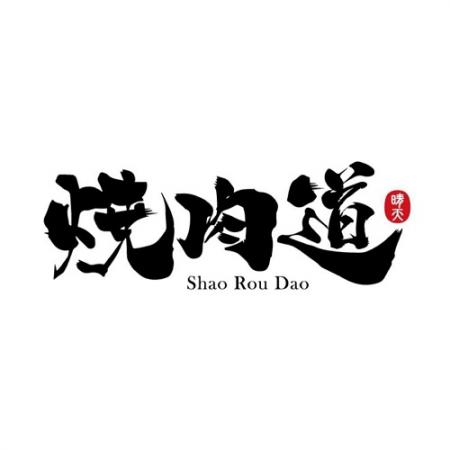 Customer Case Studies - ShaoRouDao Grill (Express Food Delivery Lane)
