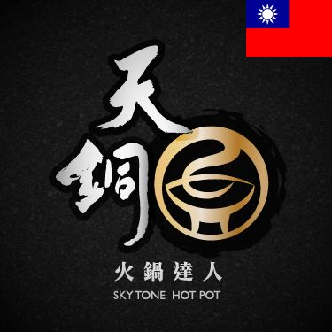 Estudio de caso de cliente: restaurante Taing-Tong Hot Pot (sistema de pedido de tabletas) - Taing-Tong (restaurante Hot Pot)