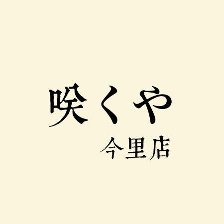 Sakuya (Tava automată care servește banda de livrare)