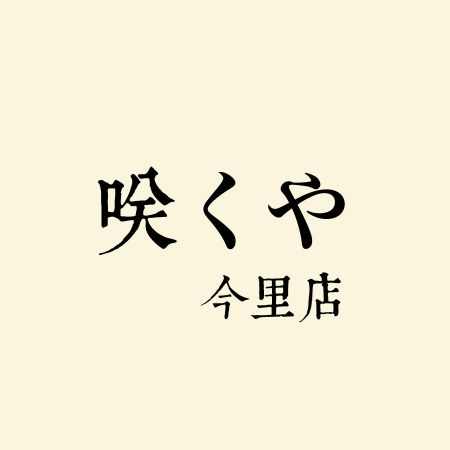 Customer Case Studies - Sakuya(Automatic Tray Serving Delivery Lane)