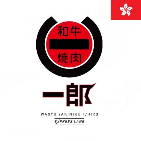 Wagyu Yakiniku Ichiro (Pengiriman Makanan Tanpa Kontak - Tipe Dapat Diputar)