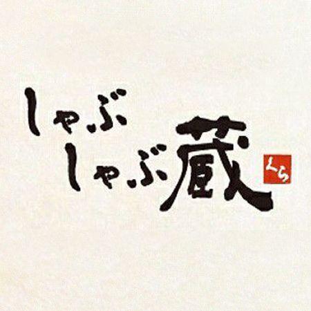 し ゃ ぶ し ゃ ぶ 蔵 Japansk matrestaurang (beställningssystem för surfplattor) - し ゃ ぶ し ゃ ぶ 蔵 (japansk mat)