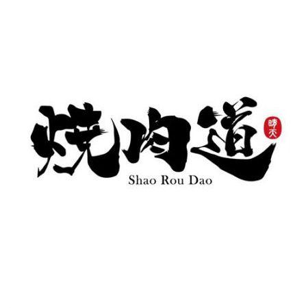 ShaoRouDao Grill (voie de livraison de nourriture express)