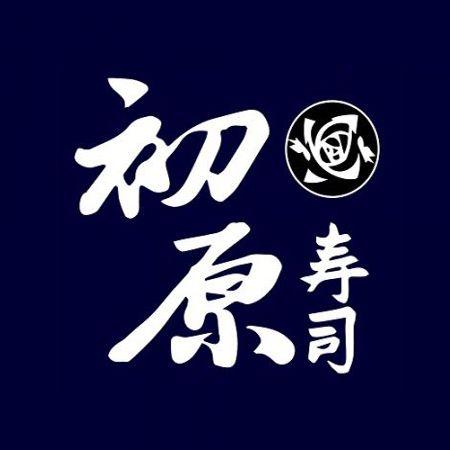 Chunan Sushi (ระบบส่งอาหาร)