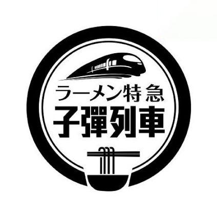 子彈列車拉麵府城駅(轉彎送餐車)