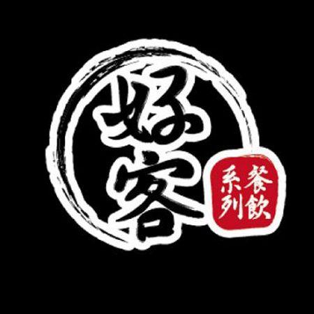 Oală fierbinte Upot (bandă transportoare cu lanț sushi)