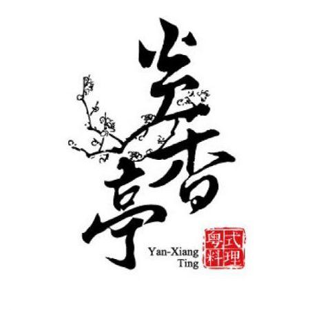 ร้านอาหาร Yan-Xiang Ting(สายพานลำเลียงซูชิโซ่)