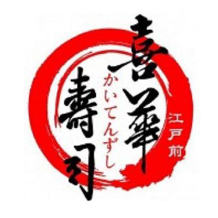 Xihua Sushi(Chain Sushi Conveyor Belt)