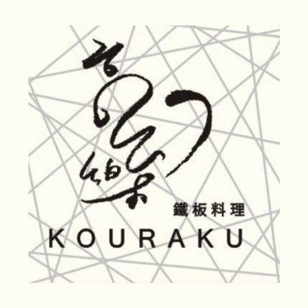 Koura Sushi (bandă transportoare pentru sushi cu lanț)