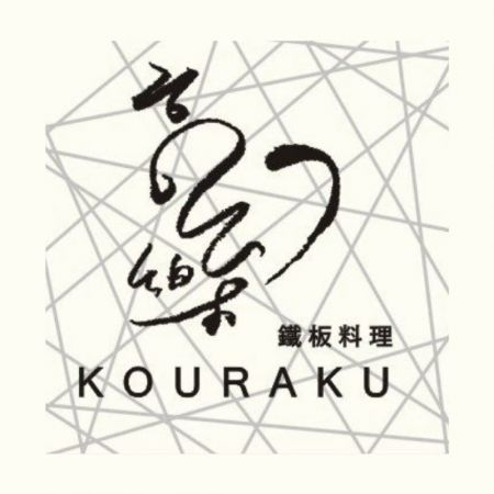 Koura Sushi (Chain Sushi Conveyor Belt)