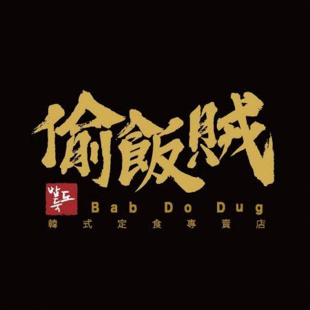 偷飯賊BAB DO DUG(智慧平板點餐)