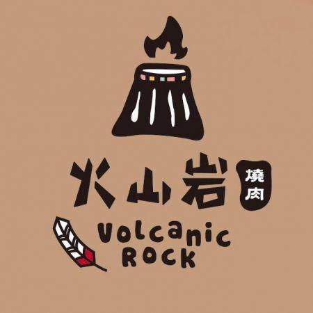Ristorante Volcanic Rock Grill (sistema di ordinazione tablet) - Roccia vulcanica (ristorante grill)